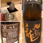 鮨 そえ島 - ◆九頭龍・・一口目独特の味わいを感じますけれど、慣れると呑みやすい。