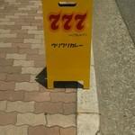 777ウリワリカレー -