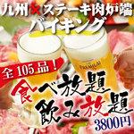 泳ぎイカ 九州炉端 弁慶 -