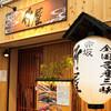 赤坂 竹屋 総本店