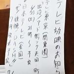 リッチなカレーの店 アサノ - 次回TV放映は7/29   鉄腕Dash