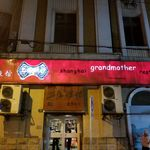 Shanghai Grandmother Restaurant -