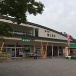 道の駅富士吉田 物産館 - 外観