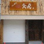 味の大王 - 開店準備中の「ら~めん 桜食堂。」
