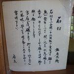 日本蕎麦 籠家 - 打ち部屋に貼られていた店主のこだわり
