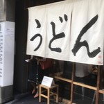 うどん 丸香 -