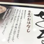 そじ坊 - 蕎麦のおはなし