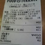 フードテラス 遊食亭 - レシート(2011.07.28)