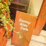 サニーサイド・カフェ -
