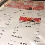 焼肉処 東風 -