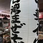 麺やマルショウ 地下鉄新大阪店 -