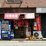 味平2号店 -