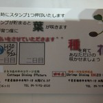 Cottage Dining 09stars - 名刺裏のスタンプカード(2018.5.22)