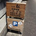 そば処 松 - お店の入口にある看板です。