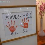 大澤屋 - きんさんぎんさんの手形