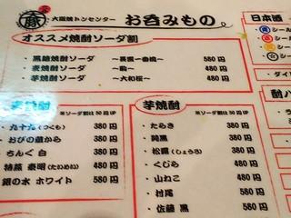 大阪焼トンセンター - ドリンクメニュー