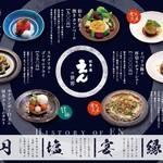 ** 7月のおすすめ料理 ** 夏の『 えん〇型メニュー 』フェア!