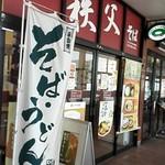 秩父そば 東村山駅店 - 前から