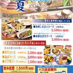 海鮮茶屋 濱膳 - 7月・8月宴会! 暑気払い