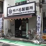 サバ6製麺所 -