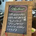 ジャム cafe 可鈴 - 6月7日(木)~11日(月)の週替わりランチ(1,050円)のメニュー