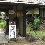 神鍋山荘 和楽 - 入口のもんです。