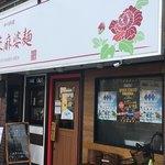 四川料理 芙蓉麻婆麺 - 外観