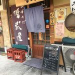 醤武屋 - 店頭 ショウブヤ