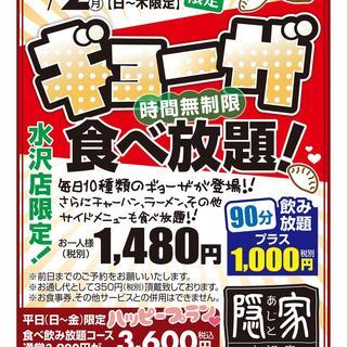 時間無制限!ギョーザ食べ放題!!8月30日(木)まで!!