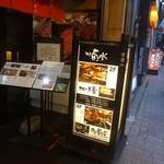 神戸 菊水 -