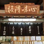 別館山田 - 店内