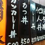 うどん深川 - カツカレー丼をチョイス(o^-')b !