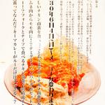 南蛮食堂 - メニュー変更のお知らせ