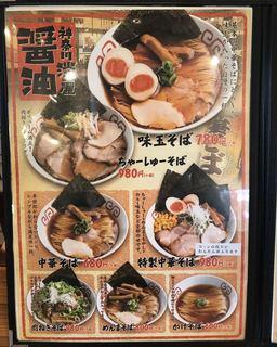 麺や食堂 - 神奈川淡麗醤油メニュー