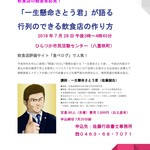 住よし料理店 - 研修会ポスター