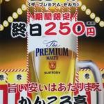 かんころ亭 - ビール終日250円
