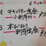 かんころ亭 - 日替りランチメニュー