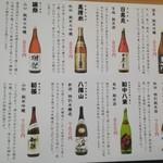 かんころ亭 - 日本酒メニュー