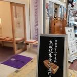 天然氷のかき氷 姫路官兵衛堂 - 一階の食パン屋さん。こちらも行列ができる店