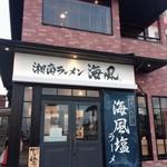 湘南ラーメン 海風 -
