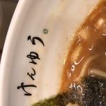 88255599 - 【麺屋けんゆう 中野新橋店】ロゴ
