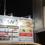 中国厨房 YUAN - こんなに丁寧な看板があるのにわかりづらいw             環状線側からは入れません