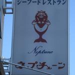 88263116 - 東雲@シーフードレストラン ネプチューン 東雲店