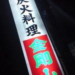 金剛山 -
