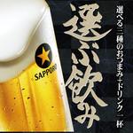 札幌銀鱗 -