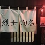 信濃神麺 烈士洵名 -