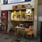 88273601 - 香川県の名物と言えば瀬戸内の魚介、お醤油、讃岐うどん、骨付鳥                       ここに来れば大体楽しめる(・ω・)