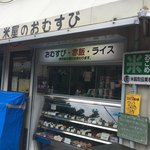 飯塚精米店 -
