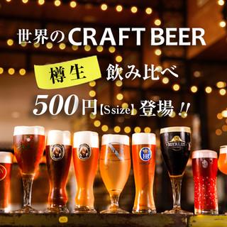 世界のクラフトビール「樽生」飲み比べ!!Sサイズ500円登場