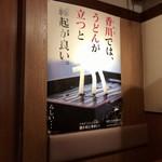 Sanukiudonkuranosuke -